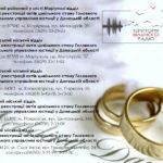 У день Святого Валентина на Донеччині закохані зможуть одружитись навіть вночі