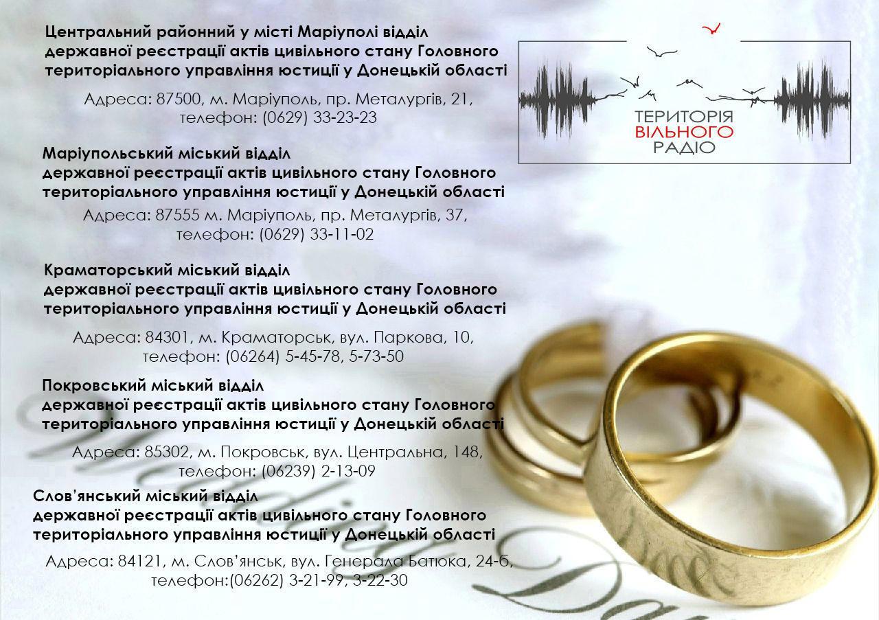 В Краматорську, Слов'янську, Покровську та Маріуполі можна одружитись вночі