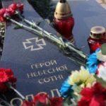 В Донецькій області вшанують пам'ять Героїв Небесної Сотні (графік заходів)