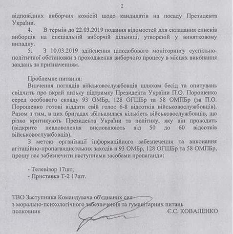 Міністерство інформації ДНР поширює на Донеччині фейки про вибори