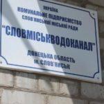 Прокуратура оголосила про підозру працівникам «Словводоканалу» (ОНОВЛЕНО)