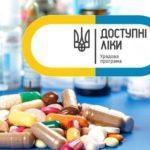 """В Министерстве здравоохранения расширили перечень """"Доступных лекарств"""""""