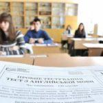 16 марта выпускники будут сдавать пробное ВНО