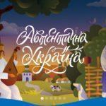 Мінкульт розширює сайт про автентичну Україну