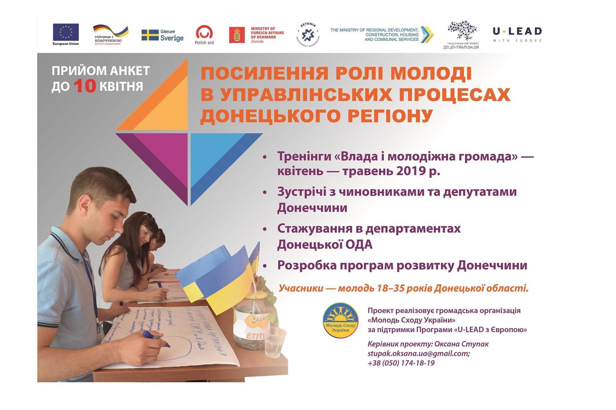 Обласна адміністрація Донеччини чекає на 10 мотивованих стажерів