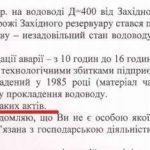 """КП """"БАХМУТ-ВОДА"""" врет журналистам об отсутствии документов"""