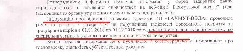 """КП """"БАХМУТ-ВОДА"""" бреше журналістам про відсутність документів"""