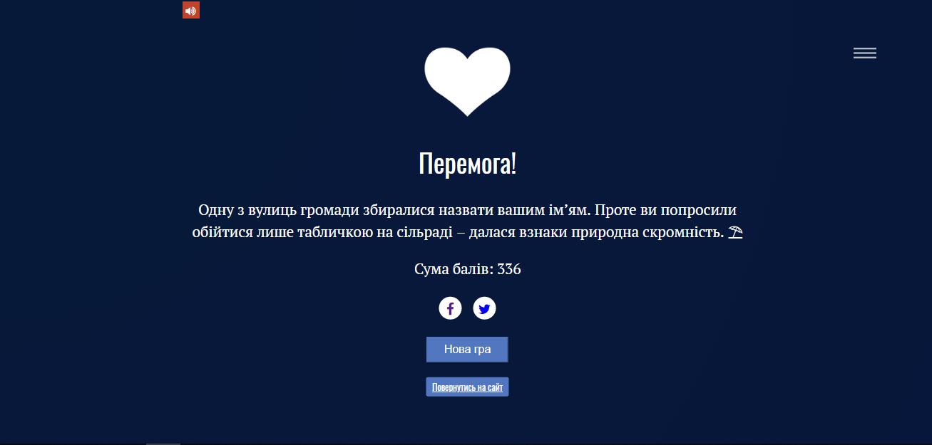 Моя Громада в Україні з'явилась онлайн-гра