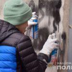 На Донеччині молодь разом із поліцейськими позбавлялись від реклами наркотиків (ФОТО)