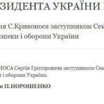 Порошенко назначил нового заместителя секретаря СНБО