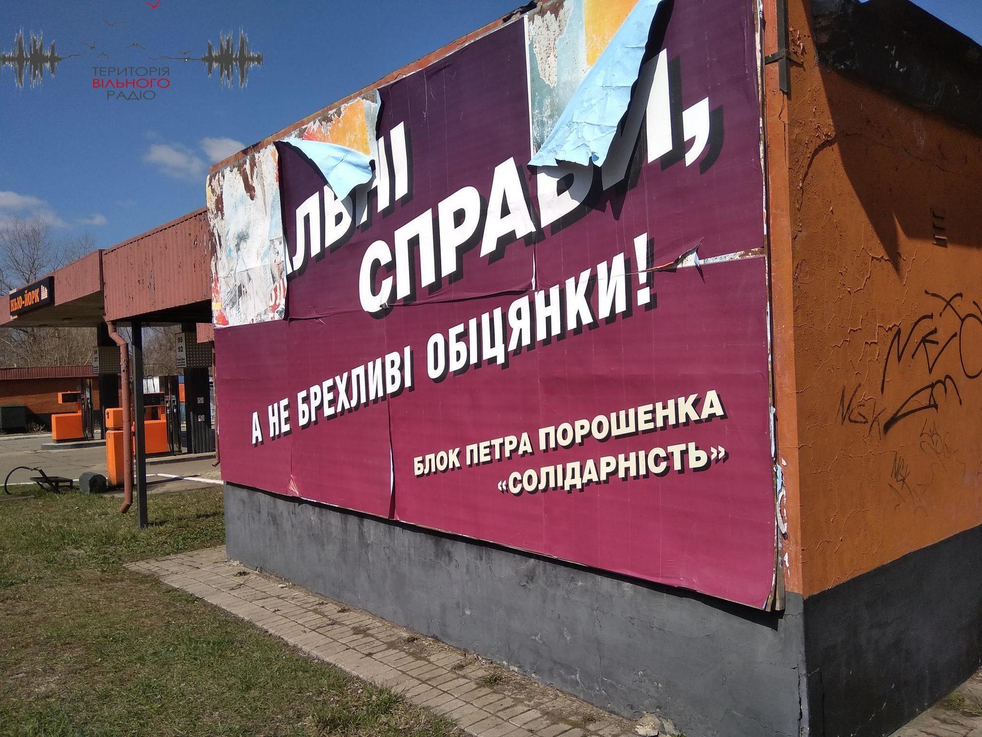 Агітація Порошенко в Торецьку (Донеччина)