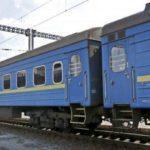 """""""Укрзалізниця"""" змінила графік руху поїзда з Костянтинівки"""