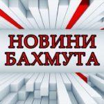 Комунальний канал Бахмута видав агітаційний сюжет за новину у підсумковому випуску