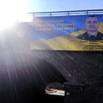 На Донеччині розмістили білборди на честь загиблого полковника СБУ