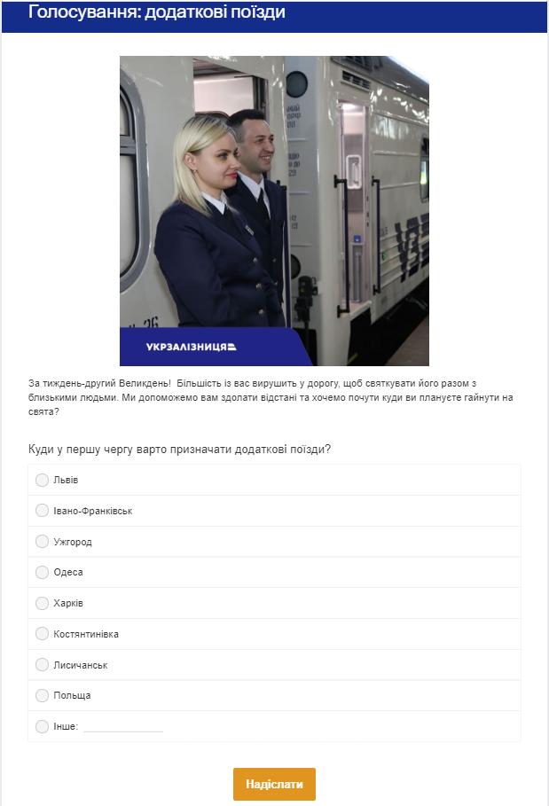 Українці можуть обрати куди поде додатковий потяг Укрзалізниці