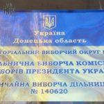 Сьогодні Україна обирає шостого Президента