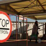 Уряд змінив правила перетину КПВВ