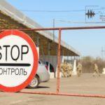 """В Донецкой области """"заминировали"""" КПВВ. Более трех часов пункт пропуска не работал"""