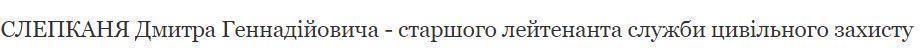 Поранені на Донеччині сапери досі знаходяться у лікарні в Дніпрі