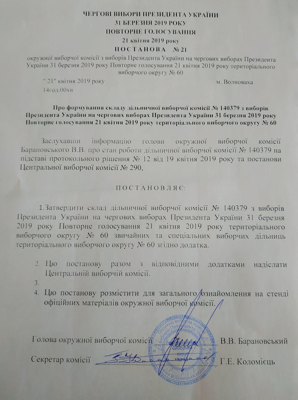 У Лебединському відкрили ДВК