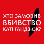"""У 8 містах світу і більш ніж 40 українських масово запитають """"Хто замовив Гандзюк?"""""""