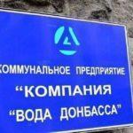 КП «Вода Донбасу» почали відключати від електропостачання за борги