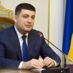 Премьер-министр Украины Владимир Гройсман подаст в отставку 22 мая