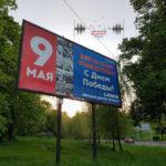 В Бахмуті з'явився білборд до 9 травня від біглого народного депутата Сергія Клюєва