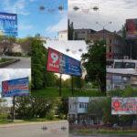 Хто замовив рекламу на білбордах до 9 травня та як з цим вітають (ФОТО)