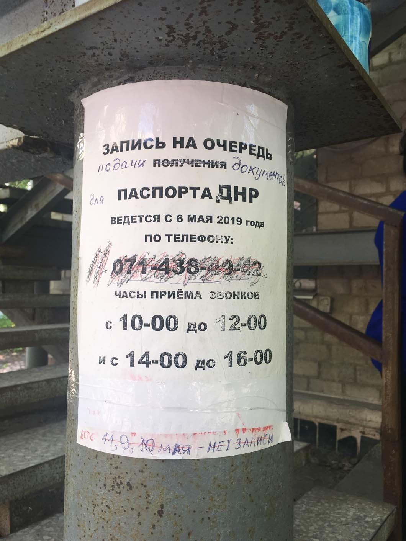Як жителі ОРДЛО намагаються отримати російський паспорт