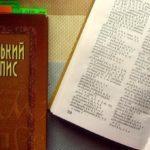 """Новий український правопис: де тепер """"т"""" замість """"ф"""" та які є фемінітиви"""