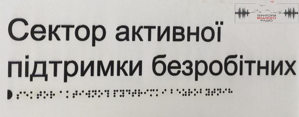 Як у одному з міст Донеччини працевлаштовуються безробітні