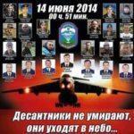 В Україні вшановують пам'ять загиблих в катастрофі Іл-76 біля Луганська. Кого варто згадати бахмутянам