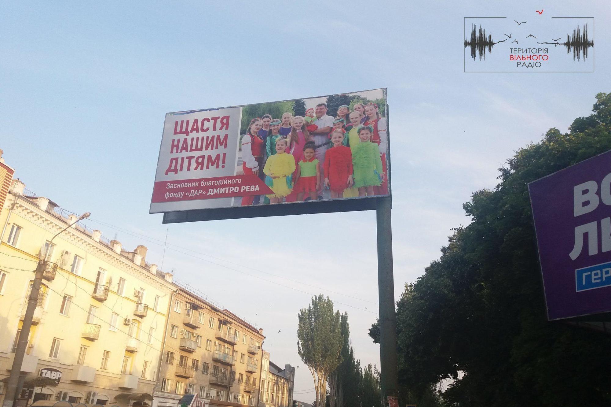 білборд, агітація Дмитра Реви, Дмитро Рева, Бахмут агітація