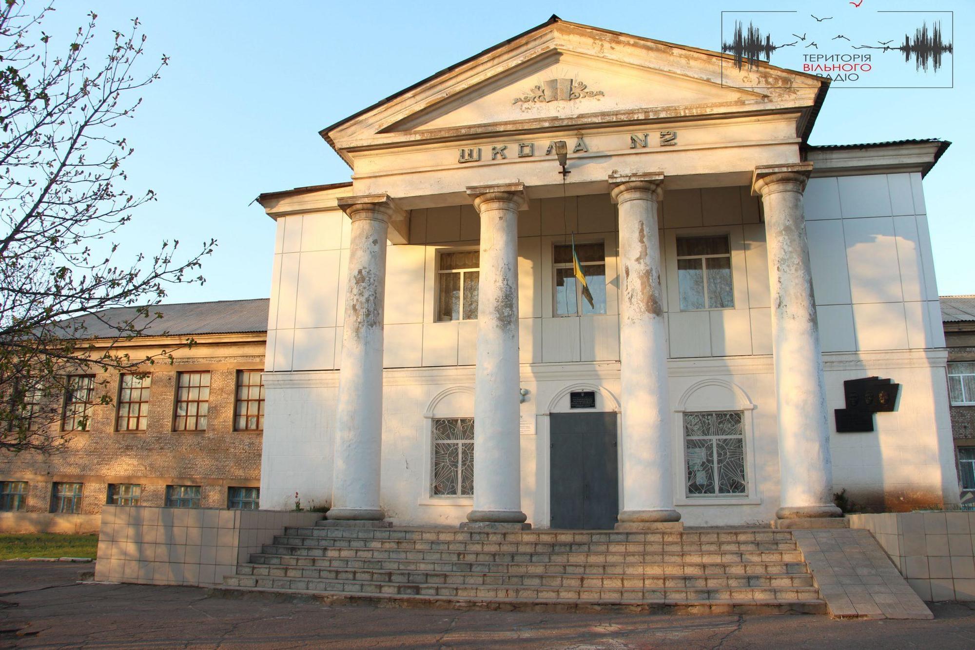 Школа №2 Костянтинівка