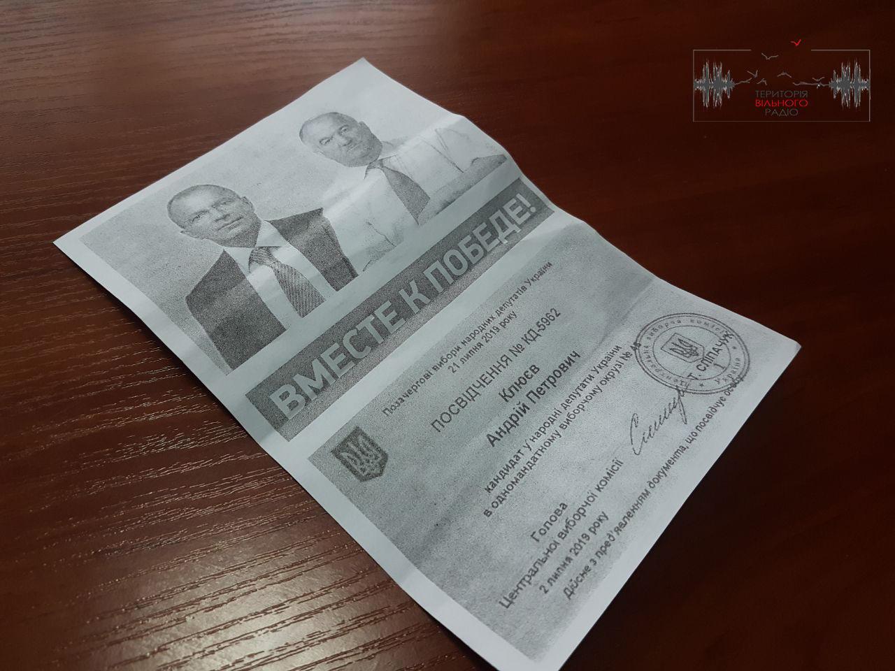 Кандидат у народні депутати з Донеччини агітує за себе листівками з фото скандального Клюєва