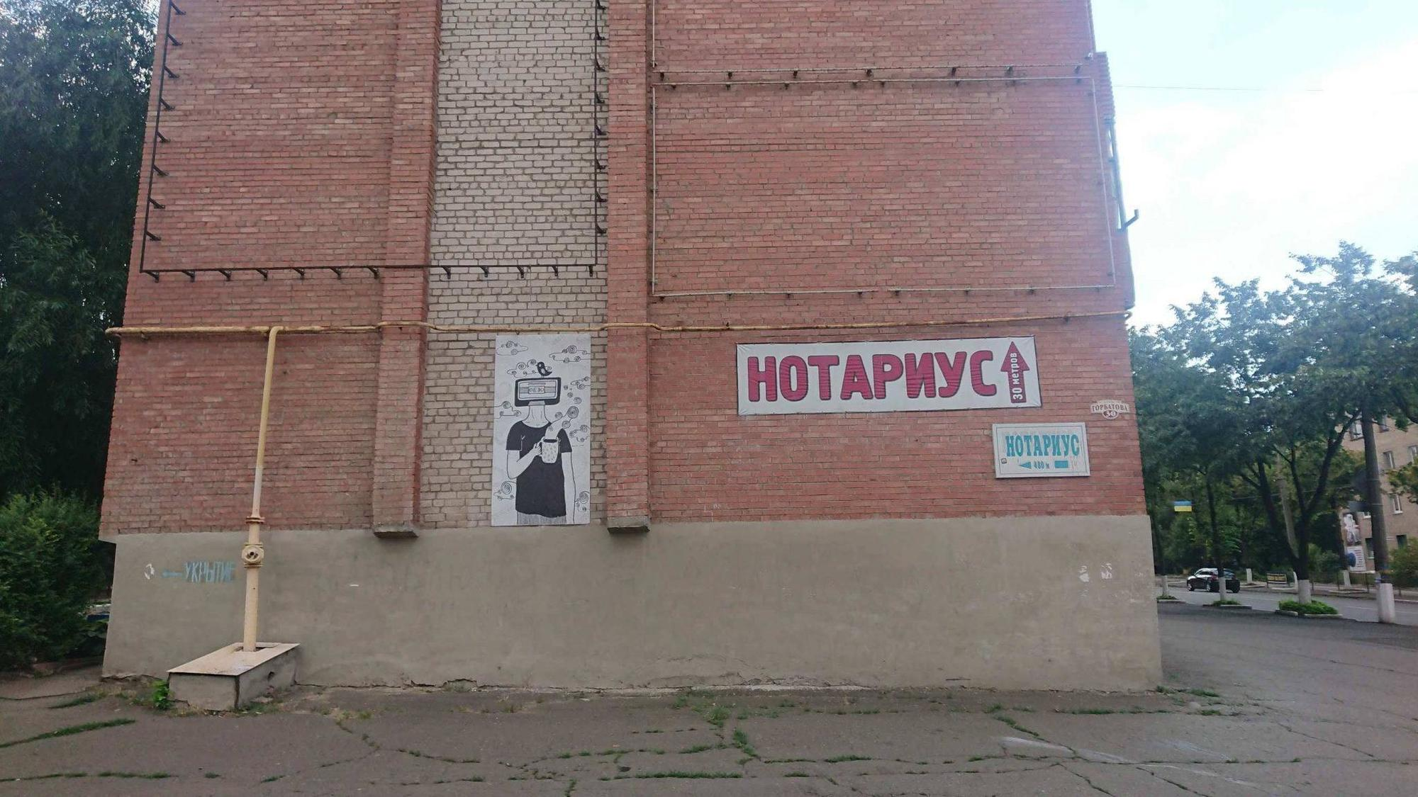 На Донеччині з'явились графіті із зашифрованим змістом на тему прозорих виборів