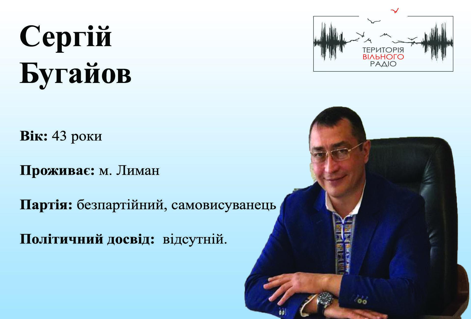 Сергій Бугайов 46 виборчий округ