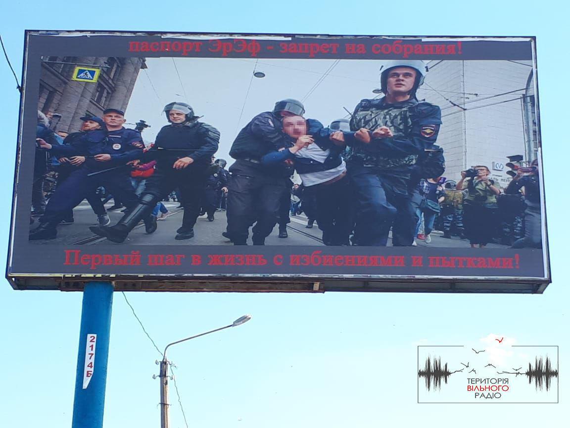 Неподалік КПВВ на Донеччині з'явились білборди, які закликають не робити паспорти РФ