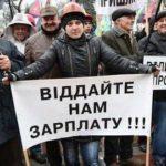 Шахтарям з Донеччини планують виділити близько півмільярда гривень на заборговану зарплату