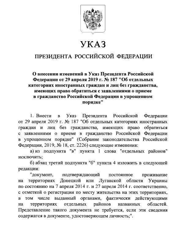 По упрощенной процедуре российский паспорт предлагают теперь не только жителям ОРДЛО