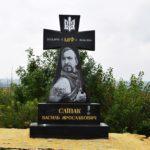 Погибшему в АТО добровольцу Василию Слипаку установили мемориал под Мироновским (ФОТО)