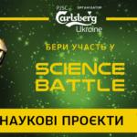 Науковий батл: Українцям-винахідникам пропонують позмагатись за 1 млн грн на науковий проект