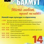 Як відзначать День міста у Бахмуті: святкова програма
