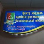 У Часів Ярі на Донеччині відкрили сучасний Центр адмінпослуг