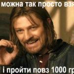 Конкурс. Виграйте 1000 гривень від Вільного радіо за найкращий мем
