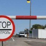 Уряд відтермінував нові правила перетину КПВВ на Донбасі