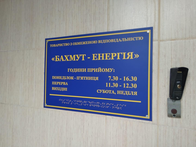 Центр первинної медичної допомоги Бахмута обладнають табличками Брайля