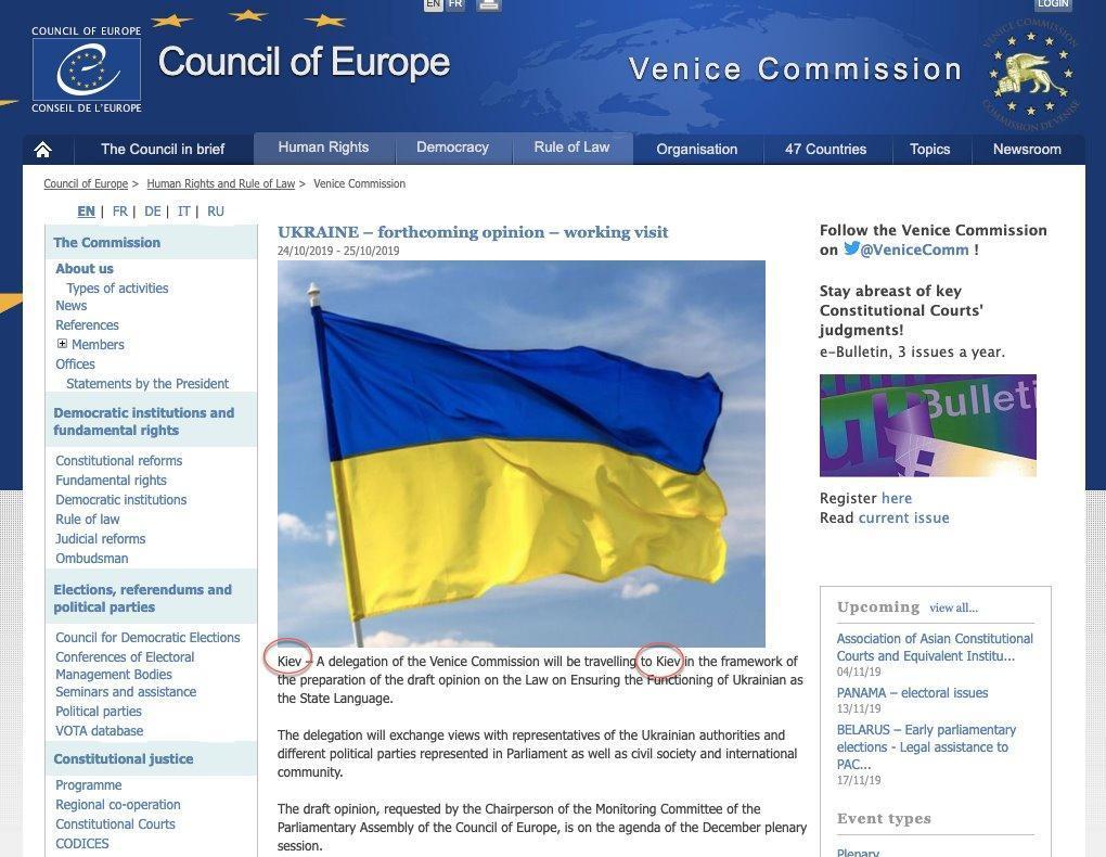 """В Україну приїхала Венеціанська комісія, щоб перевірити закон """"про мову"""""""