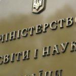 Три виші-переселенці Донбасу отримають 62 млн гривень на розвиток інфраструктури